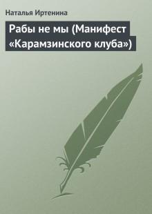 Обложка книги  - Рабы не мы (Манифест «Карамзинского клуба»)