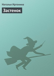 Обложка книги  - Застенок
