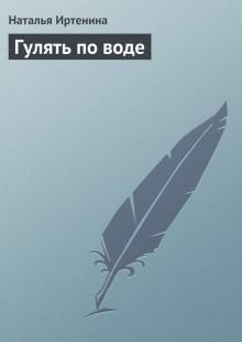 Обложка книги  - Гулять по воде