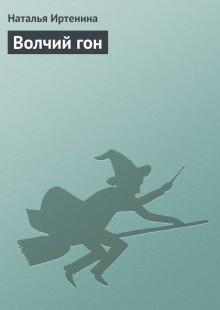 Обложка книги  - Волчий гон