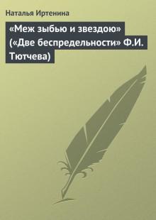 Обложка книги  - «Меж зыбью и звездою» («Две беспредельности» Ф.И. Тютчева)