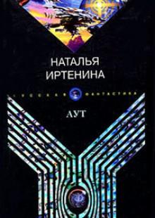 Обложка книги  - Аут