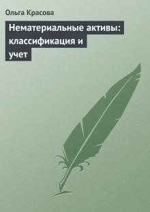 Обложка книги  - Нематериальные активы: классификация и учет