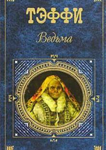 Обложка книги  - Ведьма (сборник)