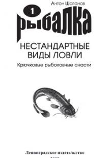 Обложка книги  - Крючковые рыболовные снасти