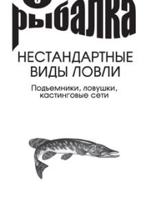 Обложка книги  - Подъемники, ловушки, кастинговые сети