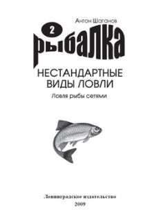 Обложка книги  - Ловля рыбы сетями