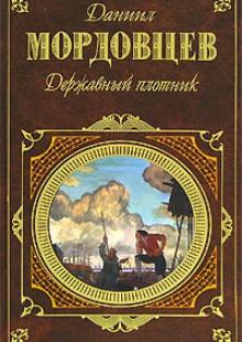 Обложка книги  - Державный плотник