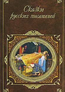 Обложка книги  - Сказки русских писателей