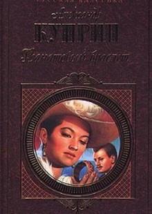 Обложка книги  - Москва родная