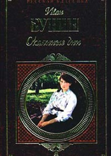 Обложка книги  - Бернар