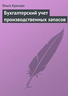Обложка книги  - Бухгалтерский учет производственных запасов