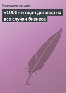 Обложка книги  - «1000» и один договор на все случаи бизнеса