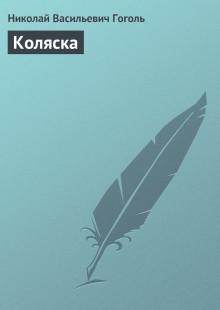 Обложка книги  - Коляска