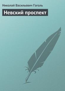 Обложка книги  - Невский проспект