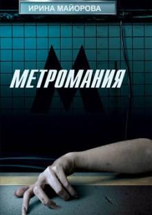 Обложка книги  - Метромания