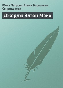 Обложка книги  - Джордж Элтон Мэйо