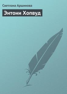 Обложка книги  - Энтони Хопвуд
