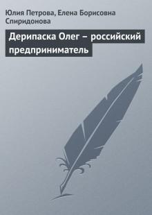 Обложка книги  - Дерипаска Олег – российский предприниматель