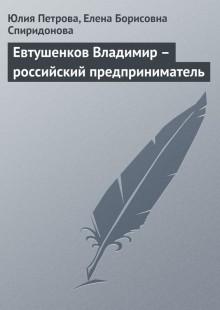 Обложка книги  - Евтушенков Владимир – российский предприниматель