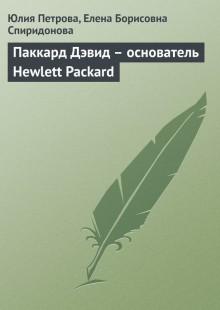 Обложка книги  - Паккард Дэвид – основатель Hewlett Packard