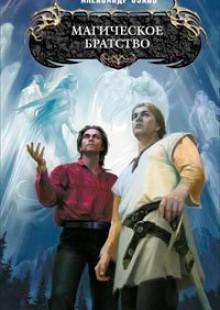 Обложка книги  - Магическое братство