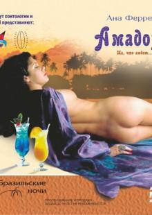 Обложка книги  - Амадора. Та, что любит