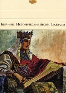 Обложка книги  - Былины. Исторические песни. Баллады