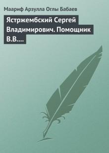Обложка книги  - Ястржембский Сергей Владимирович. Помощник В.В. Путина