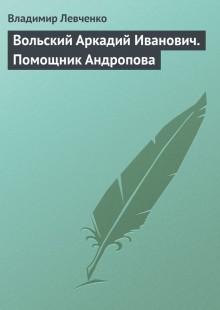 Обложка книги  - Вольский Аркадий Иванович. Помощник Андропова