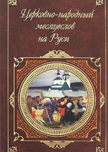 Обложка книги  - Церковно-народный месяцеслов на Руси