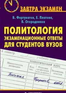 Обложка книги  - Политология: экзаменационные ответы для студентов вузов