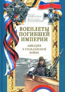 Обложка книги  - Военлеты погибшей империи. Авиация в Гражданской войне
