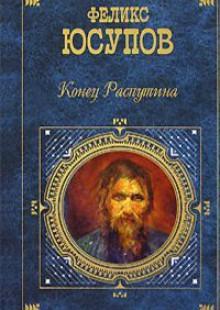 Обложка книги  - Мемуары (1887-1953)