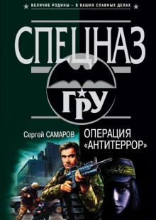 Обложка книги  - Операция «Антитеррор»