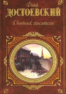 Обложка книги  - Дневник писателя
