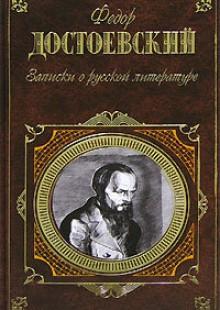 Обложка книги  - Записки о русской литературе
