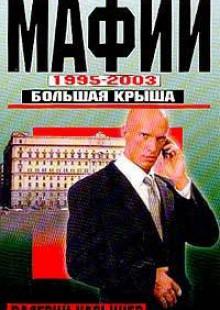 Обложка книги  - История Русской мафии 1995-2003. Большая крыша