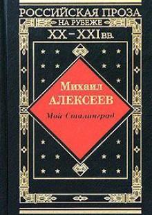Обложка книги  - Мой Сталинград