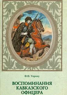 Обложка книги  - Воспоминания кавказского офицера