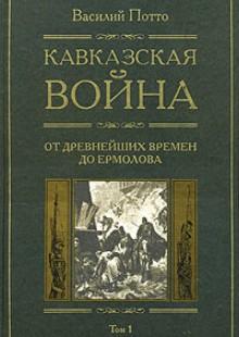 Обложка книги  - Кавказская война. Том 1. От древнейших времен до Ермолова