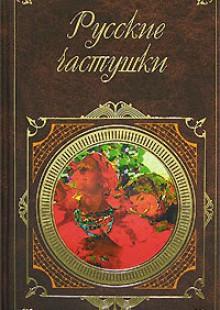 Обложка книги  - Русские частушки