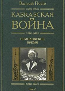 Обложка книги  - Кавказская война. Том 2. Ермоловское время