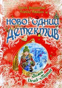 Обложка книги  - Замок Dead-Мороза