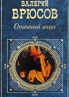 Обложка книги  - Огненный ангел (сборник)