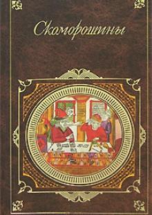 Обложка книги  - Скоморошины