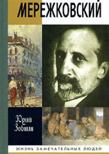 Обложка книги  - Дмитрий Мережковский: Жизнь и деяния