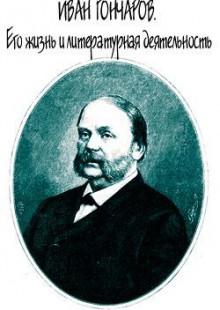 Обложка книги  - Иван Гончаров. Его жизнь и литературная деятельность