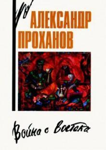 Обложка книги  - Кандагарская застава