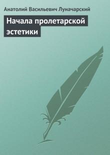 Обложка книги  - Начала пролетарской эстетики